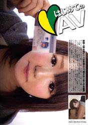はじめてのAV 03