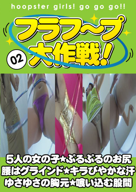 フラフ~プ大作戦02