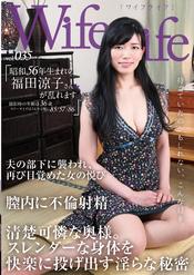 「WifeLife vol.035・昭和56年生まれの福田涼子さんが乱れます」のパッケージ画像