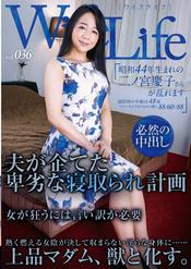 「WifeLife vol.036・昭和44年生まれの二ノ宮慶子さんが乱れます」のパッケージ画像