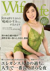 「WifeLife vol.038・昭和48年生まれの嶋崎かすみさんが乱れます」のパッケージ画像