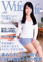 WifeLife vol.041・昭和42年生まれの戸澤佳子さんが乱れます