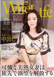 「WifeLife vol.042・昭和46年生まれの栗野葉子さんが乱れます・撮影時の年齢は46歳・スリーサイズはうえから順に88/62/92」のパッケージ画像