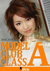 モデル・クラブ・クラスA Ver.02