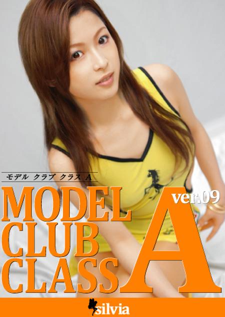 モデル・クラブ・クラスA Ver.09