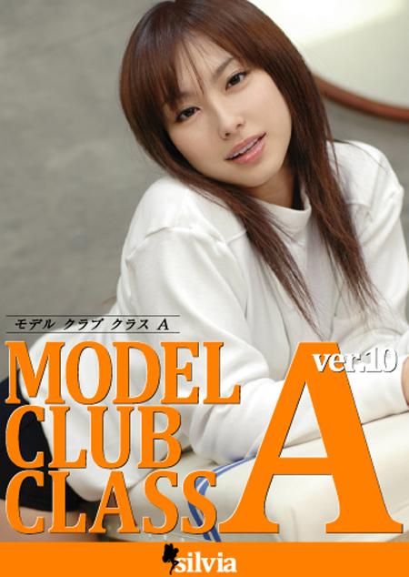 モデル・クラブ・クラスA Ver.10