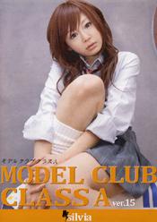 モデル・クラブ・クラスA Ver.15