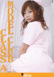 モデル・クラブ・クラスA Ver.24