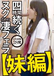 「四時間続くヌクための凄フェラ【妹編】」のパッケージ画像