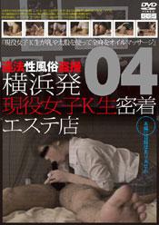 横浜発 現役女子K生密着エステ店04