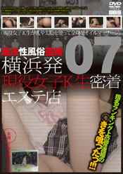 横浜発 違法性風俗盗撮 現役女子K生密着エステ店 07