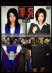 万引き女 罪と罰#04 OL編02