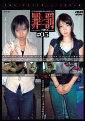 万引き少女 罪と罰#05 女子大生編02