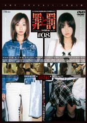 罪と罰万引き女#08女子大生編・3