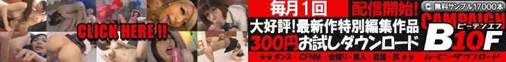 マニア動画専門ダウンロード販売サイトB10F