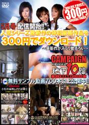 人気シリーズ最新作 300円特別編集ムービー2007年5月号