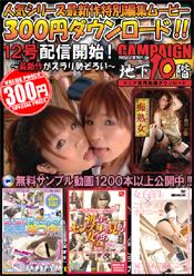 人気シリーズ最新作 300円特別編集ムービー2007年12月号