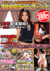 人気シリーズ最新作 300円特別編集ムービー2008年1月号
