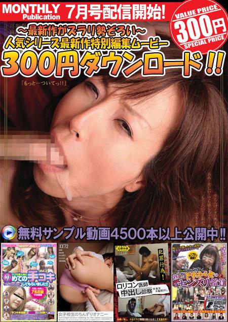人気シリーズ最新作 300円特別編集ムービー2008年7月号