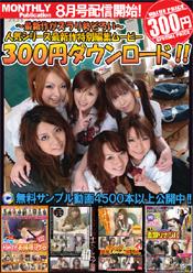 人気シリーズ最新作 300円特別編集ムービー2008年8月号
