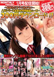 人気シリーズ最新作 300円特別編集ムービー2010年1月号