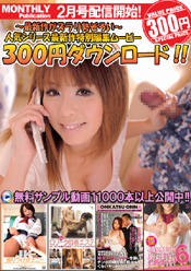 人気シリーズ最新作 300円特別編集ムービー2010年2月号