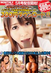 人気シリーズ最新作 300円特別編集ムービー2010年5月号