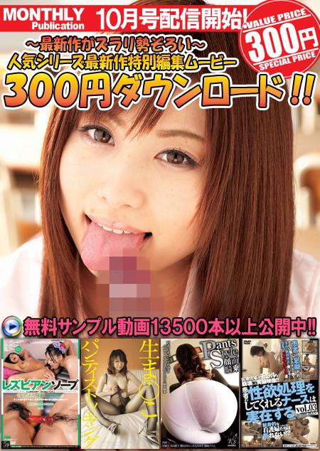 人気シリーズ最新作 300円特別編集ムービー2010年10月号