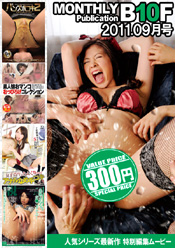 人気シリーズ最新作 300円特別編集ムービー2011年9月号