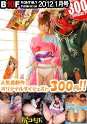 人気シリーズ最新作 300円特別編集ムービー2012年1月号