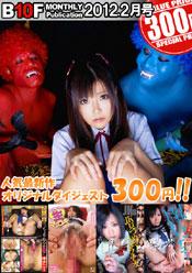 人気シリーズ最新作 300円特別編集ムービー2012年2月号