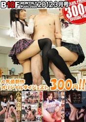 人気シリーズ最新作 300円特別編集ムービー2012年3月号