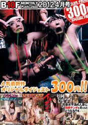 人気シリーズ最新作 300円特別編集ムービー2012年4月号