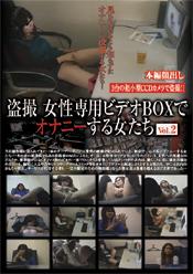 盗撮 女性専用ビデオBOXでオナニーする女たち Vol.2