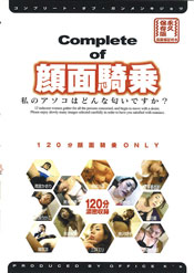 COMPLETE OF 顔面騎乗