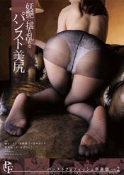 パンストフェティッシュ倶楽部 VOL.2 妖艶に揺れ乱れるパンスト美尻.