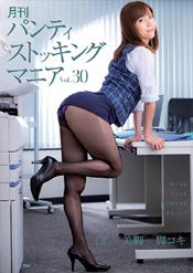 月刊パンティストッキングマニア Vol.30 OL×美脚×脚コキ