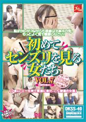 初めてセンズリを見る女たち Vol.7