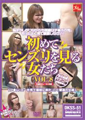 初めてセンズリを見る女たち Vol.8