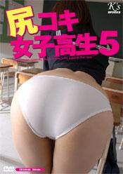 尻コキ女子高生5
