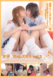 女子高生のレズキス vol.2