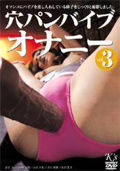 穴パンバイブオナニー Vol.3