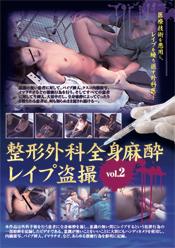 整形外科全身麻酔レイプvol.2