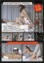 盗撮 院内売春をする看護婦は実在した?