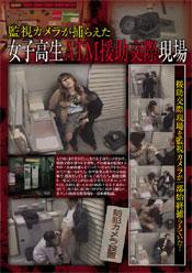 監視カメラが捕らえた 女子高生ATM援助交際現場