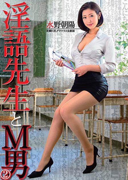 淫語先生とM男 2 水野朝陽