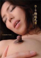 熟れた女の勃起乳首