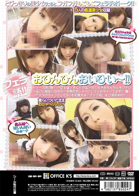 フェラ語VOLUME.02