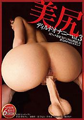 美尻ディルドオナニー Vol.3