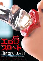エロ唇(びる)スロート 4時間スペシャル